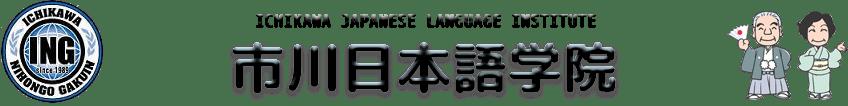 市川日本語学院