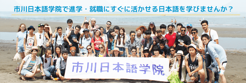 市川日本語学院で進学・就職にすぐに役立つ日本語、日本文化を学びませんか